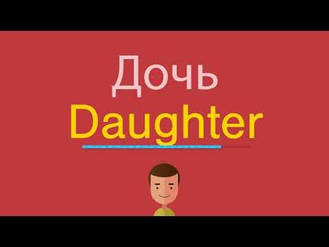 Как дочь по английски