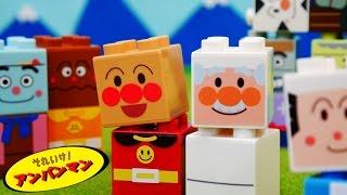 アンパンマンおもちゃアニメ アンパンマンとなかまたちブロックセット 遊び方 歌 映画 テレビ Anpanman Toy Block Labo