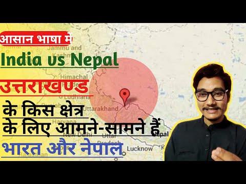 जानें उत्तराखण्ड के किस क्षेत्र के लिए आमने-सामने हैं भारत और नेपाल | India And Nepal Land Dispute