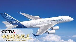 [中国财经报道] 法媒披露多架空客A380机翼出现裂缝 欧洲航空安全局曾在2012年发现类似问题 | CCTV财经