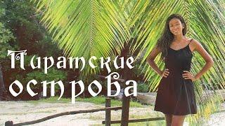 Пиратские Острова | ПУТЕШЕСТВИЕ МАДАГАСКАР | Часть 2 из 4(Это видео - первая часть из большого путешествия по Мадагаскару. видео посвящено двум островам, которые..., 2015-01-14T18:25:11.000Z)