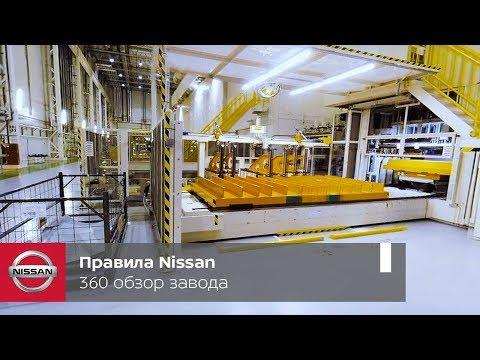 Правила Nissan. Завод Nissan в Санкт-Петербурге.
