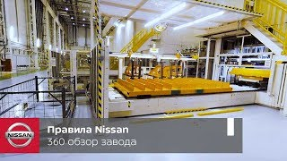 Правила Nissan. Завод Nissan в Санкт-Петербурге.(, 2016-10-05T12:05:22.000Z)
