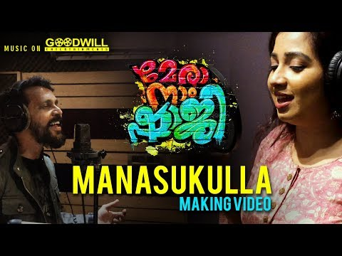 mera naam shaji manasukulla song making shreya ghoshal ranjith emil muhammed nadirshah