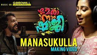 Mera Naam Shaji   Manasukulla Song Making   Shreya Ghoshal   Ranjith   Emil Muhammed   Nadirshah
