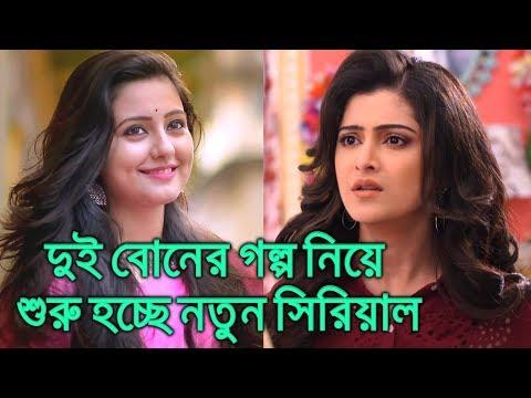 দুই বোনের গল্প নিয়ে শুরু হচ্ছে নতুন ধারাবাহিক। Kanok Kakon New Bengali TV Serial