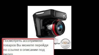 антирадары купить магазин(, 2016-02-11T16:33:21.000Z)
