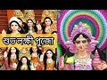 Idol of Goddess Laxmi || Kumartuli || Happy Laxmi Puja || Mon Ja Chai Whatsapp Status Video Download Free
