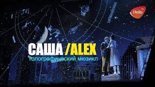 Мюзикл Саша Alex . ГОЛОГРАФИЧЕСКИЙ МЮЗИКЛ САША ALEX В ИЗВЕСТИЯ HALL