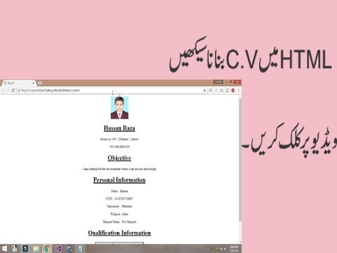 How To Create CV In Html Webpage Part#1 Urdu/hindi