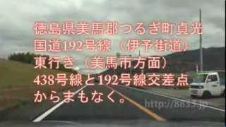 徳島県美馬郡つるぎ町 国道192号線東行き LHシステムオービス