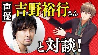 【声優】声優 吉野裕行さんと対談しました!!意外な一面も!?【爆笑】