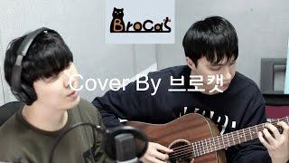[도깨비 OST Part 2] 10cm - 내 눈에만 보여 (My eyes) [ Cover by Brocat 브로캣 ]