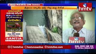 శ్రీశైలం డ్యామ్ క్రెస్ట్ గేట్ల వద్ద లీకేజీ | hmtv Telugu News
