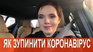 соколова показала відео як зупинили коронавірус і застерігла українців