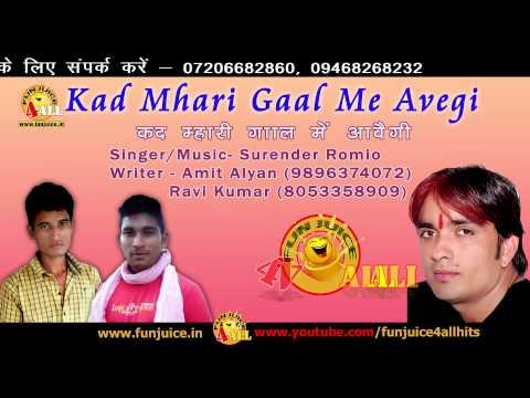 Kad Mhari Gaal Me Aavegi || Surender Romeo || Amit Alyan, Ravi Kumar || New Haryanvi Song 2015