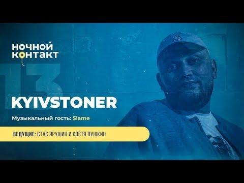 Шоу «Ночной Контакт» сезон 4 выпуск 13 (в гостях: Kyivstoner) #НочнойКонтакт
