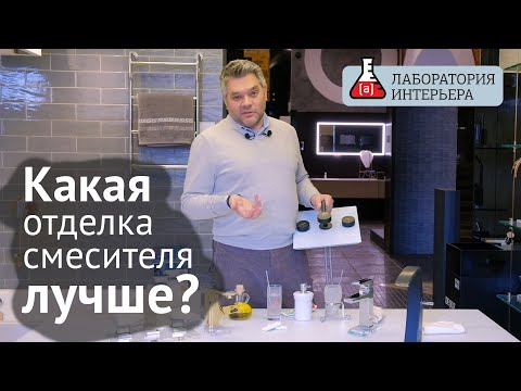 Какое покрытие смесителя лучше? Тест отделок смесителей. Лаборатория Интерьера