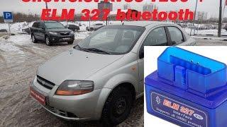 Обзор Chevrolet Aveo T200 и obd2 elm327 bluetooth elm 327 v 1.5 горит чек check engine