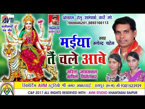 Chhattisgarhi Jas Geet -Maiya Tai Chale Aabe - Rupendra Patel-New Cg Song-HD Video 2017- AVM STUDIO
