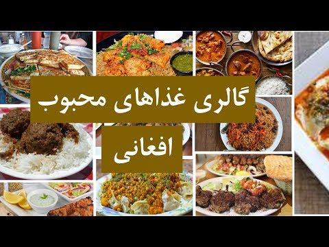 تصاویر از غذاهای خوشمزه افغانی - Gallery of Afghan Delicious Food - Apadana Media