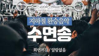 '지하철 환승음악' 수면송 ㅣ오르골 연주…