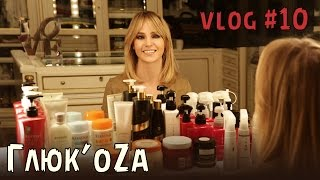 Глюк'oZa Beauty Vlog: Уход за волосами