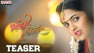 Nadhir Dhinna Tamil Movie Teaser Swarna Babu Sabyasachi Radhika