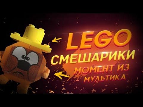 Лего СМЕШАРИКИ момент из мультика /Stop motion - YouTube