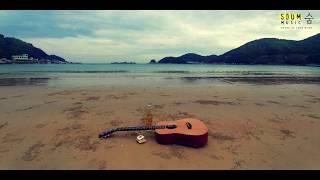 [힐링 음악] 남해 상주 은모래 비치에서