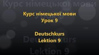 Deutschkurs Lektion 9 - Wochentage (Ukrainisch - Deutsch)