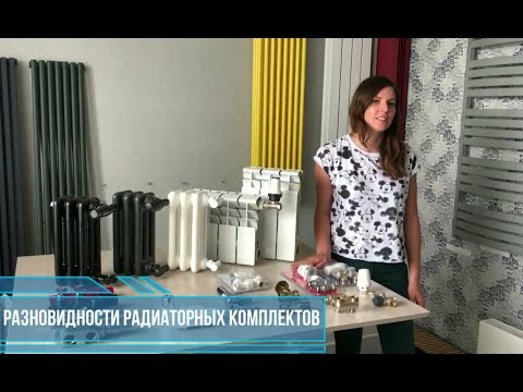 Как выбрать комплект для подключения радиатора? Разновидности радиаторных кранов с термоголовкой