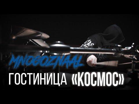 Mnogoznaal - Гостиница Космос (Bass & Drum Cover)