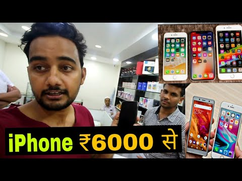 Cheapest Phone Market In Hyderabad !!.. I Phone Start 6000..