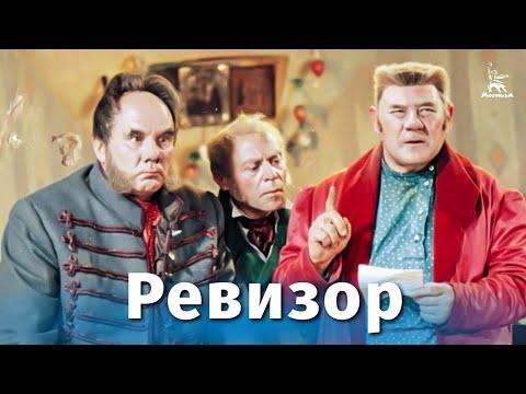Ревизор (комедия, реж. Владимир Петров, 1952 г.)