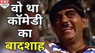 23 July| आज का इतिहास| Comedy के बादशाह Mehmood Ali का हुआ था निधन