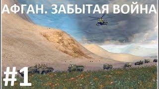 АФГАН. ЗАБЫТАЯ ВОЙНА - Серпантин - #1