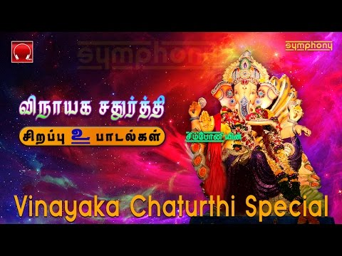 விநாயக-சதுர்த்தி-சிறப்பு-|-vinayaka-chaturthi-special-trailer