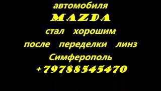 +79788545470 Плохой ближний свет  Ремонт фар автомобиля Mazda Симферополь