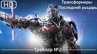 Трансформеры: Последний рыцарь (2017). Трейлер №2 [1080p]