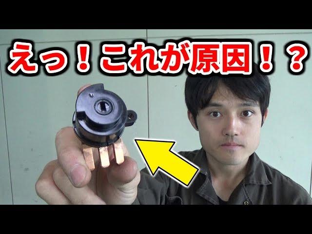 【故障探求】エンジンかからない原因は何? / Why SUZUKI CARRY/EVERY Won't Start Engine