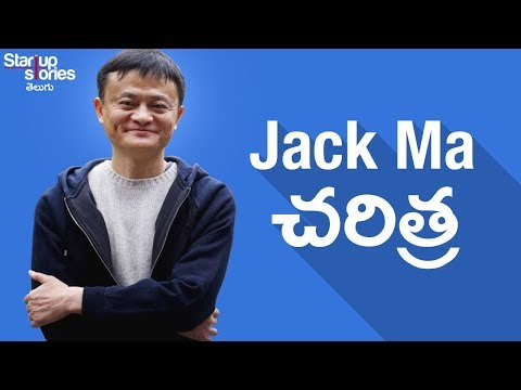 Jack Ma Success Story in Telugu | Failure To Success | Alibaba Founder Biography | Startup Stories