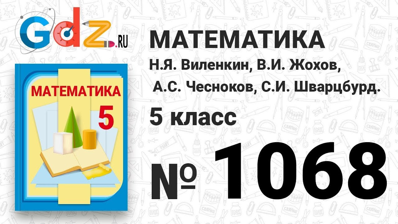 Гдз По Математике 5 Класс Виленкин Номер 1109