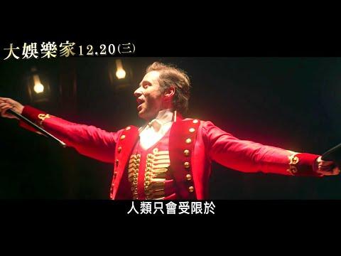 大娛樂家 | HD中文終極版電影預告 + 主題曲 (The Greatest Showman)