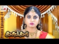 Ganga Tamil Serial   Episode 31 Promo   7 February 2017   Ganga Serial   Piyali   Home Movie Makers