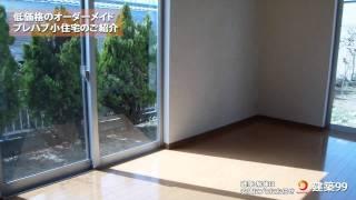 低価格のオーダーメイドプレハブ平屋住宅 完成実例動画 thumbnail