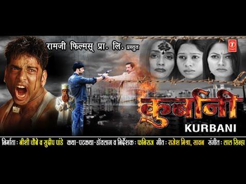 KURBAANI - Full Bhojpuri Movie [ Feat. SUDIP PANDEY, SUHASINI ]
