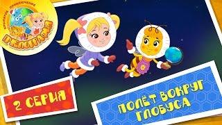 ПЧЕЛОГРАФИЯ - Мультики для детей - 2 серия - Полет вокруг глобуса✈️