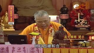 【唯心聖教安心真經52】| WXTV唯心電視台
