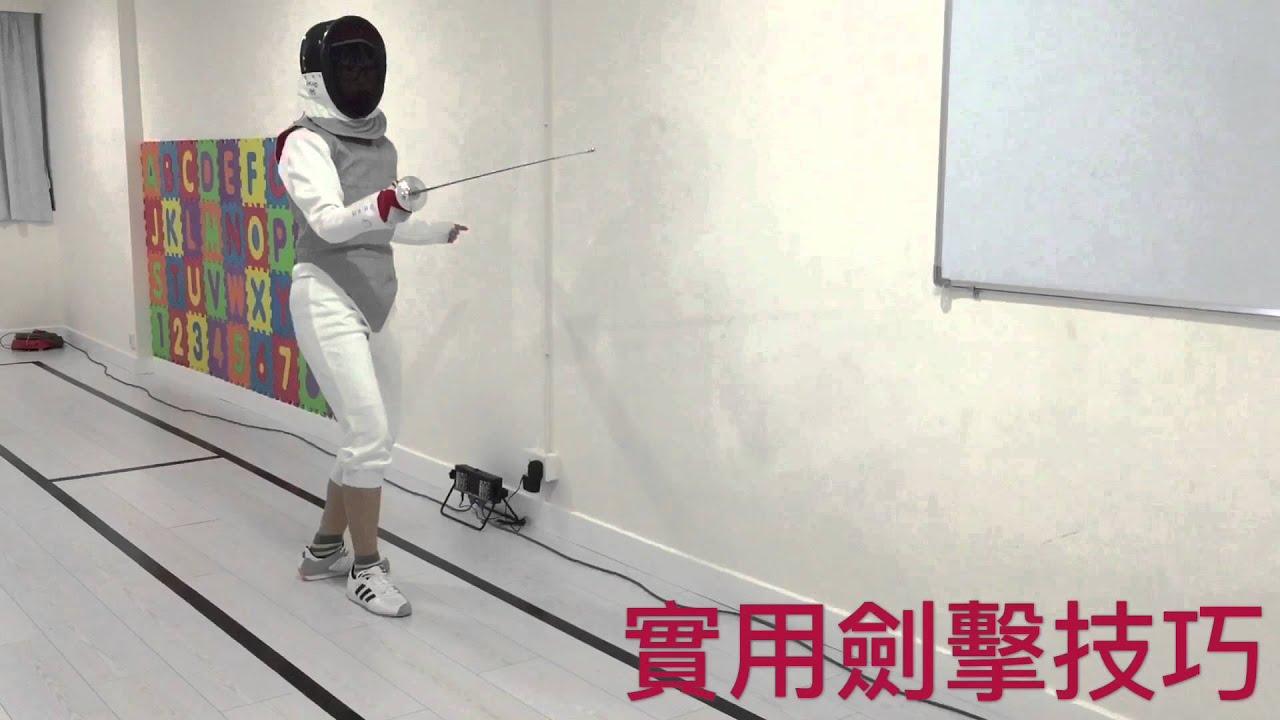 【劍擊教學】實用劍擊技巧教學#1